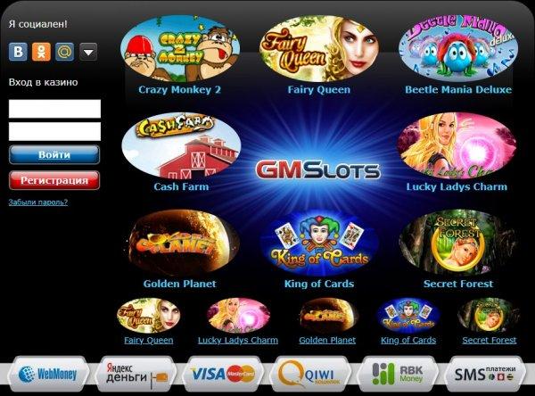 GMSlots казино игровое