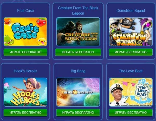 Посоветуйте хорошее интернет казино