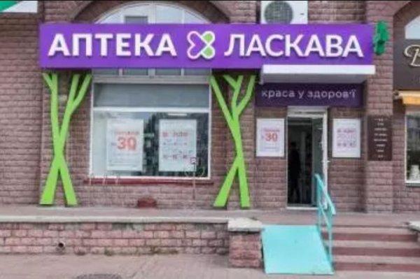 Аптека Ласкава