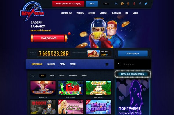вулкан казино бесплатно онлайн