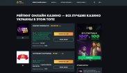 рецепт Лучшие казино онлайн Украина