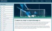 рецепт Информационный портал о ставках на спортивные игры Sportslounge.ru